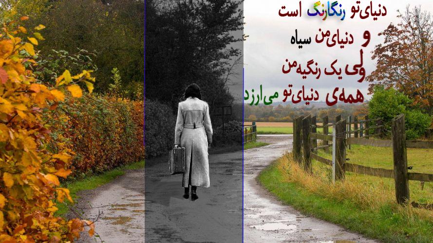 عکس نوشته کنایه دار برای ادم های دو رنگه