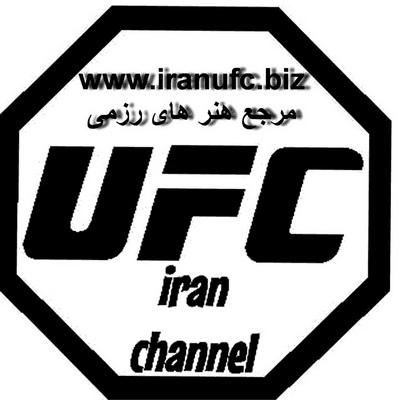 معرفی گروه و کانال تلگرامی iranufc+اینستاگرام