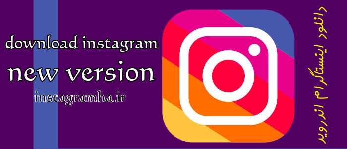 Downloading Instagram 10.9.0