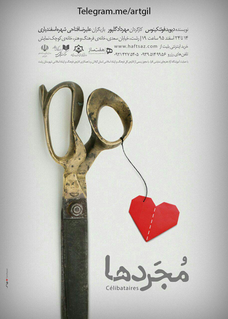 نمایش تئاتر کمدی مجردها