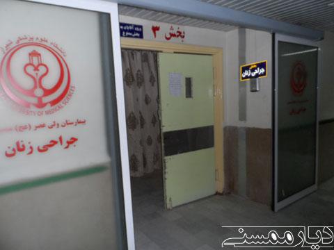 آخرین وضعیت بیمارستان ولیعصر ممسنی
