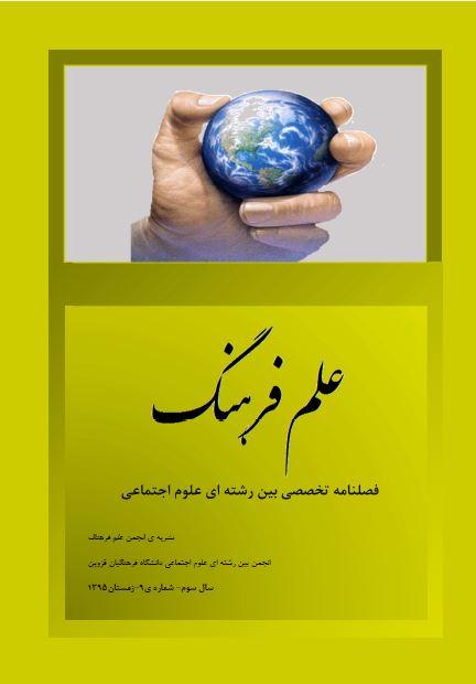 نشریه علم فرهنگ شماره 9