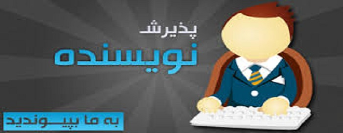 نیاز به نویسنده برای سایت