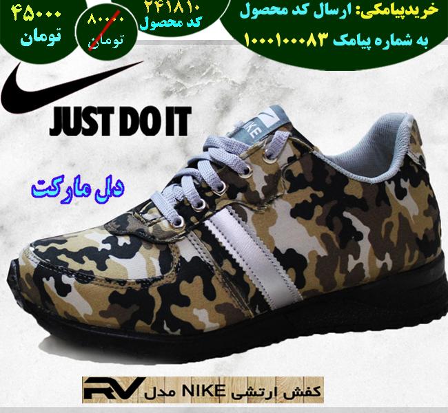 خرید پیامکی کفش ارتشی NIKE مدل R.V