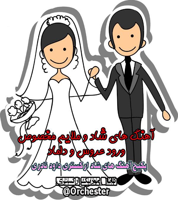 آهنگ زیبای مخصوص رقص عروس و دوماد   دانلود آهنگ شاد