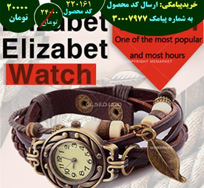 خرید پیامکی ساعت الیزابت بندچرم (قهوه ای)