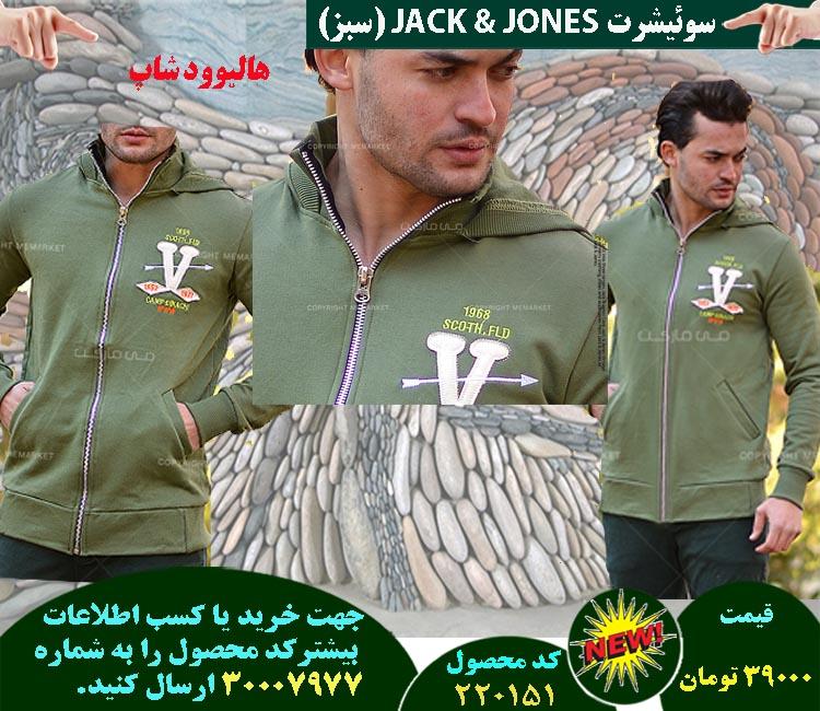 فروشگاه سوئیشرت JACK & JONES (سبز),فروش سوئیشرت JACK & JONES (سبز),فروش اینترنتی سوئیشرت JACK & JONES (سبز),فروش آنلاین سوئیشرت JACK & JONES (سبز),خرید سوئیشرت JACK & JONES (سبز),خرید اینترنتی سوئیشرت JACK & JONES (سبز),خرید پستی سوئیشرت JACK & JONES (سبز),خرید ارزان سوئیشرت JACK & JONES (سبز),خرید آنلاین سوئیشرت JACK & JONES (سبز),خرید نقدی سوئیشرت JACK & JONES (سبز),خرید و فروش سوئیشرت JACK & JONES (سبز),فروشگاه رسمی سوئیشرت JACK & JONES (سبز),فروشگاه اصلی سوئیشرت JACK & JONES (سبز)