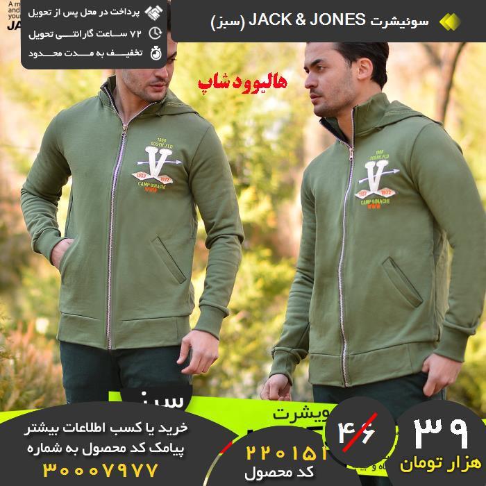 خرید سوئیشرت JACK & JONES (سبز)اصل,خرید اینترنتی سوئیشرت JACK & JONES (سبز)اصل,خرید پستی سوئیشرت JACK & JONES (سبز)اصل,فروش سوئیشرت JACK & JONES (سبز)اصل, فروش سوئیشرت JACK & JONES (سبز), خرید مدل جدید سوئیشرت JACK & JONES (سبز), خرید سوئیشرت JACK & JONES (سبز), خرید اینترنتی سوئیشرت JACK & JONES (سبز), قیمت سوئیشرت JACK & JONES (سبز), مدل سوئیشرت JACK & JONES (سبز), فروشگاه سوئیشرت JACK & JONES (سبز), تخفیف سوئیشرت JACK & JONES (سبز)