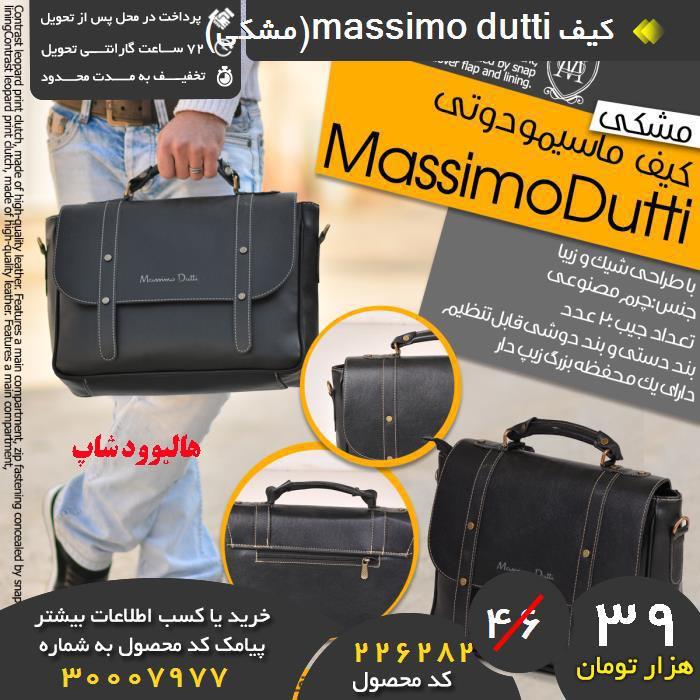 خرید کیف massimo dutti(مشکی)اصل,خرید اینترنتی کیف massimo dutti(مشکی)اصل,خرید پستی کیف massimo dutti(مشکی)اصل,فروش کیف massimo dutti(مشکی)اصل, فروش کیف massimo dutti(مشکی), خرید مدل جدید کیف massimo dutti(مشکی), خرید کیف massimo dutti(مشکی), خرید اینترنتی کیف massimo dutti(مشکی), قیمت کیف massimo dutti(مشکی), مدل کیف massimo dutti(مشکی), فروشگاه کیف massimo dutti(مشکی), تخفیف کیف massimo dutti(مشکی)