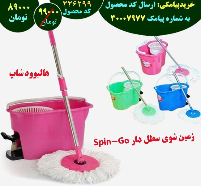 خرید پیامکی زمین شوی سطل دار Spin-Go