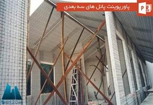 پانل های سه یعدی سقف و دیوار در معماری
