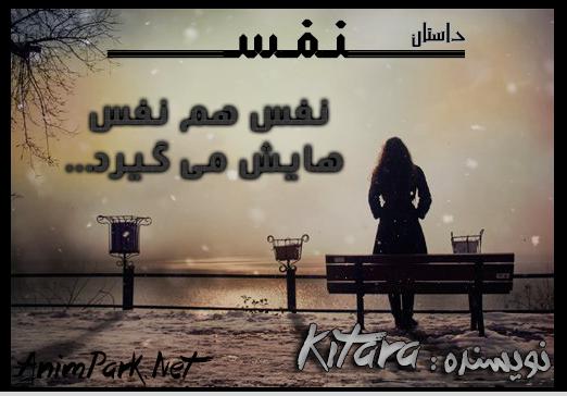 [تصویر:  Nafas.png]