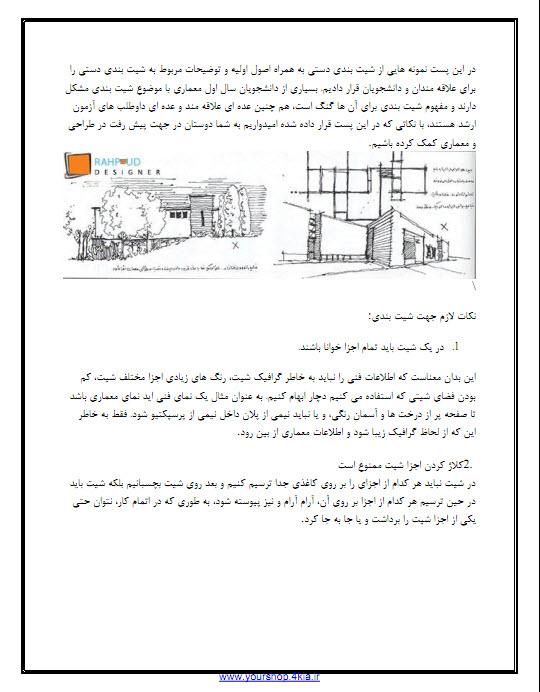 دانلود مقاله نکات و اصول شیت بندی دستی pdf ، دانلود رایگان جزوه نکات و اصول شیت بندی دستی pdf