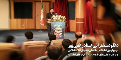 دانلود سخنرانی استاد رائفی پور در چهارمین نمایشگاه رسانه های دیجیتال انقلاب اسلامی به همراه کلیپ های بازدید از غرفه ها