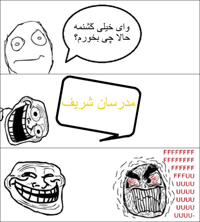 http://s5.picofile.com/file/8288908018/Goshname_Modarresan_Sharif_fb98_blogfa_com_.png