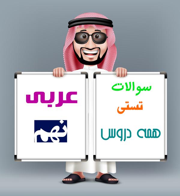 نمونه سوالات تستی همه دروس عربی نهم