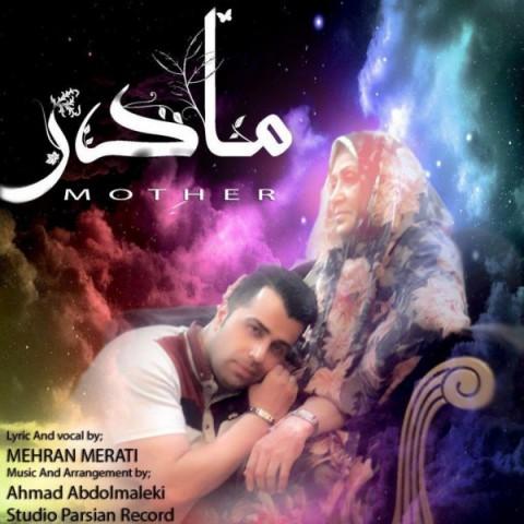 دانلود آهنگ جدید مهران مرآتی به نام مادر