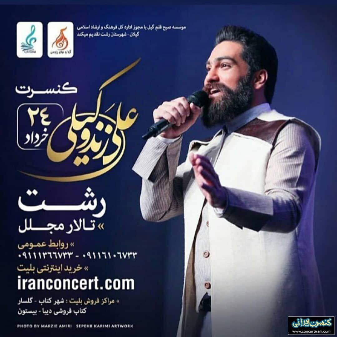 کنسرت علی زندوکیلی در رشت