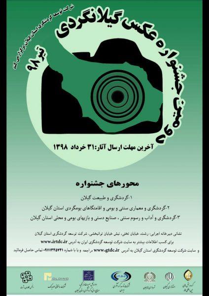 شرکت توسعه گردشگری استان گیلان فراخوان دومین جشنواره ملی عکس گیلانگردی را منتشر کرد