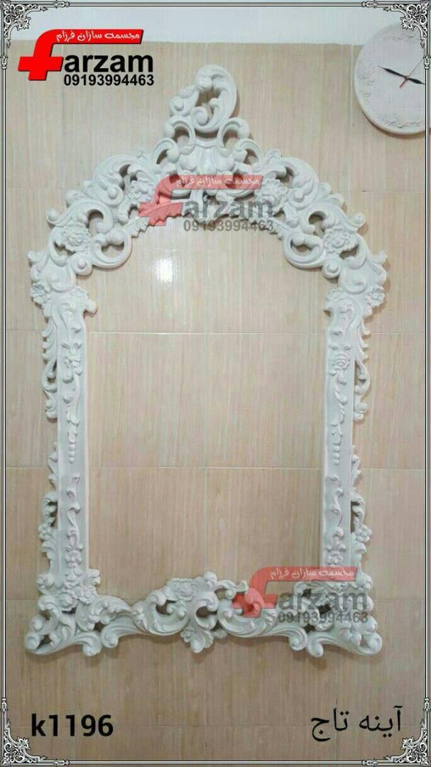آینه کنسول آرایشگاهی | مجسمه رزین