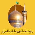 دانلود صوت زیارت امام رضا علیه السلام
