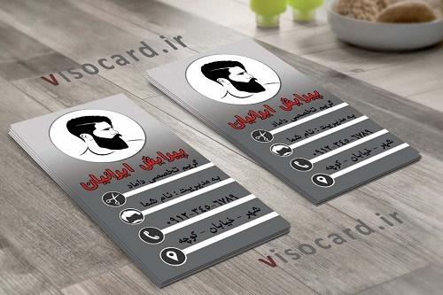 کارت ویزیت آرایشگاه مردانه - طرح شماره 2