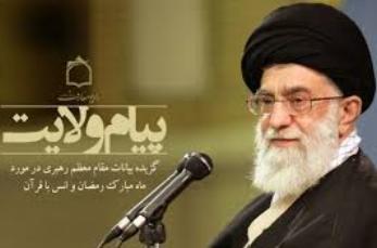 توصیه های رهبر انقلاب در ماه رمضان