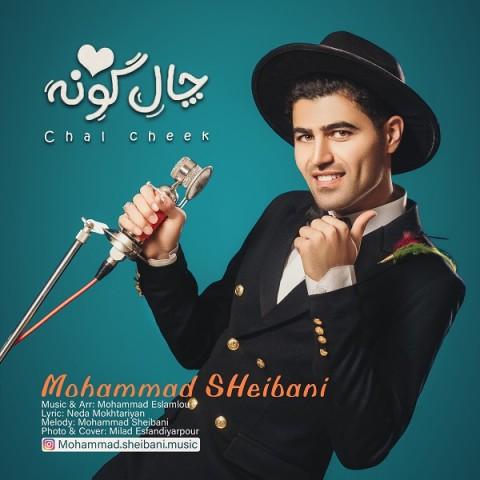 دانلود آهنگ جدید محمد شیبانی به نام چال گونه