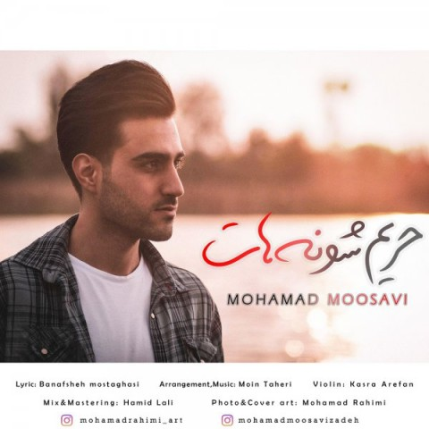 دانلود آهنگ جدید محمد موسوی به نام حریم شونه هات