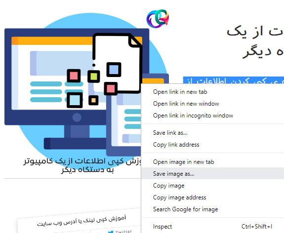 ذخیره تصویر از صفحه وب