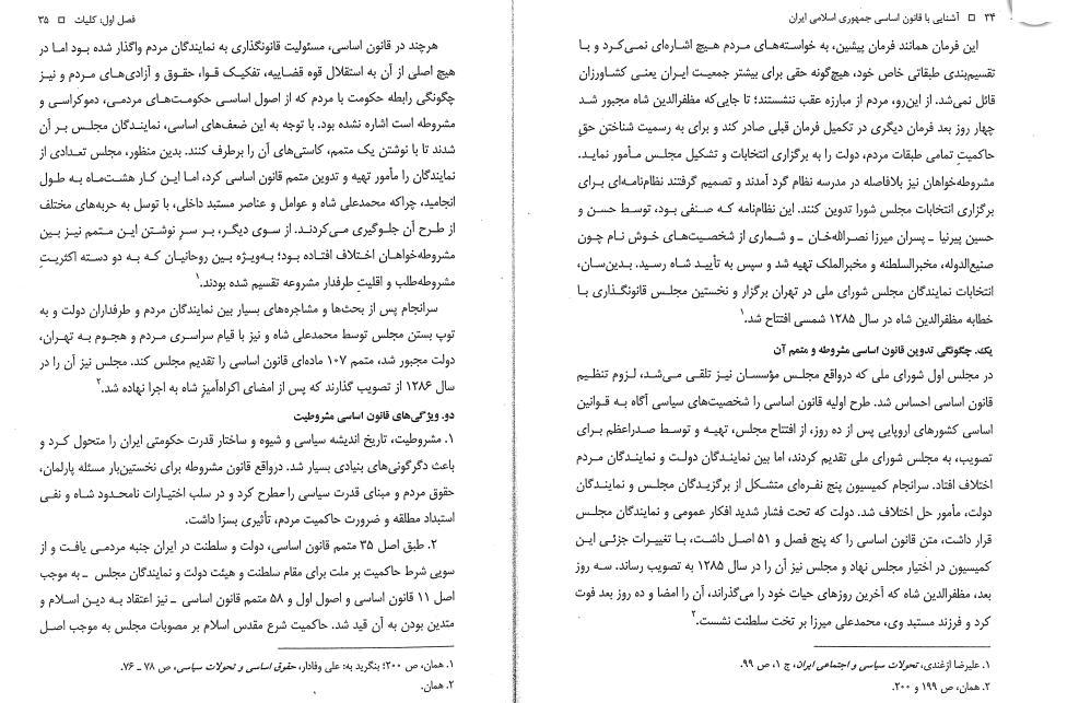 دانلود کتاب آشنایی با قانون اساسی ایران pdf پی دی اف