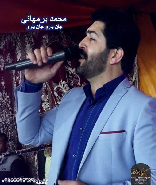 دانلود آهنگ جدید محمد برمهانی به نام خان یارو جان یارو