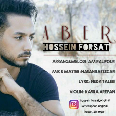 دانلود آهنگ جدید حسین فرصت به نام عابر