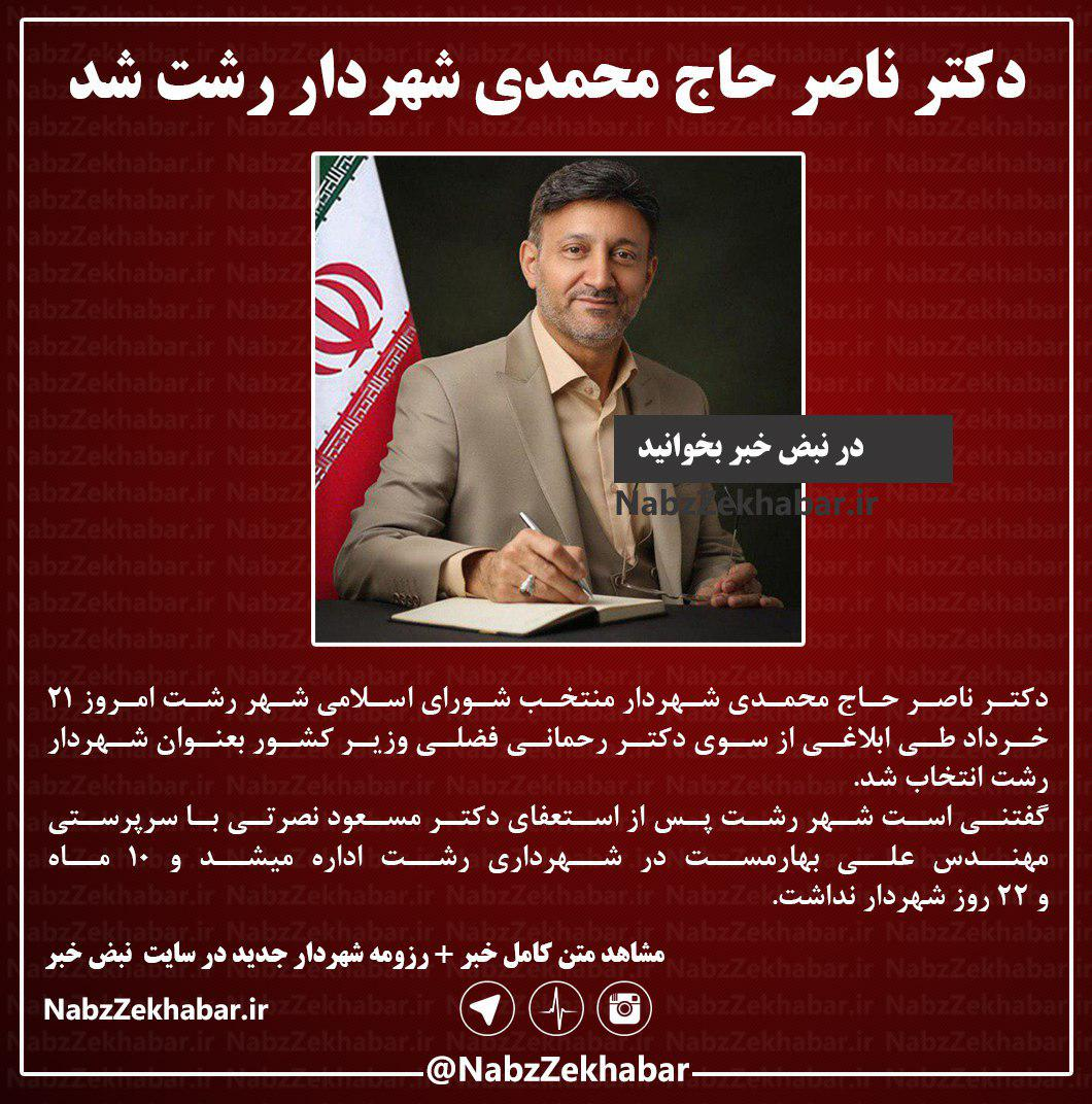 احراز صلاحیت ناصر حاج محمدی به عنوان شهردار رشت از سوی وزارت کشور