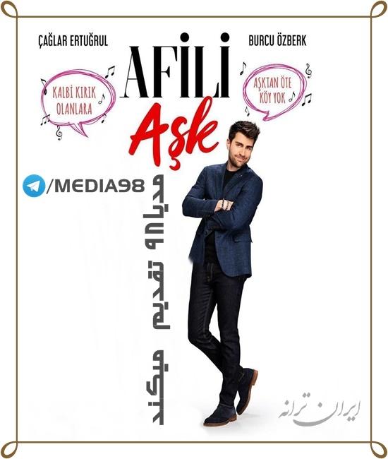 دانلود رایگان سریال Afili Ask با زیرنویس فارسی + کیفیت FullHD1080P