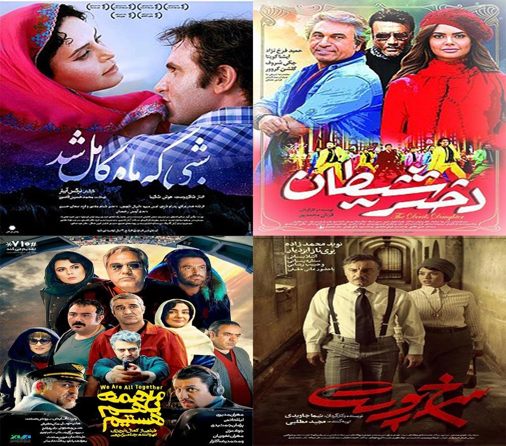 اکران فیلمهای جدید در سینماهای رشت