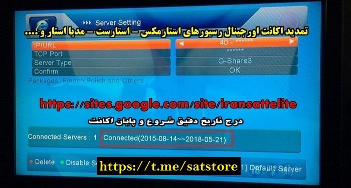 فروش و تمدید اکانت شیرینگ جی شیر Gshare (هوایی + اینترنتی) - فروش