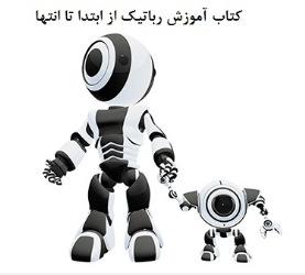 دانلود رایگان کتاب رباتیک از ابتدا تا انتها به فارسی