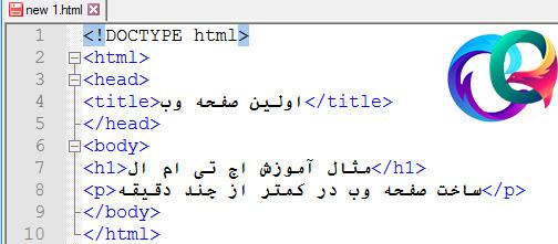نوشتن کدهای اولیه