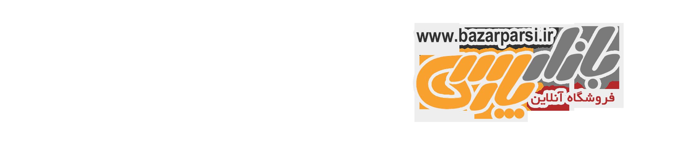 فروشگاه آنلاین بازارپارسی
