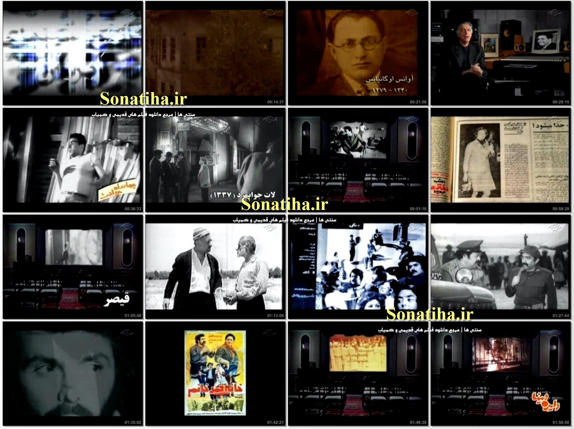 تصاویری از مستند تاریخ سینمای ایران
