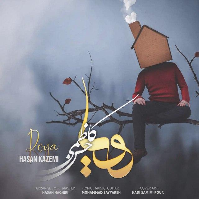 دانلود آهنگ جدید حسن کاظمی به نام رویا