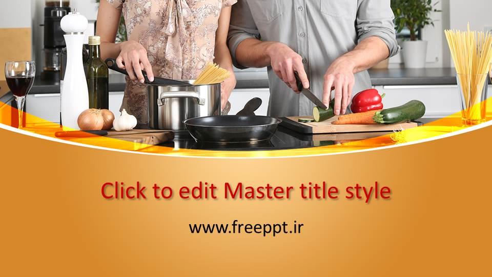 قالب پاورپوینت آشپزی خانوادگی