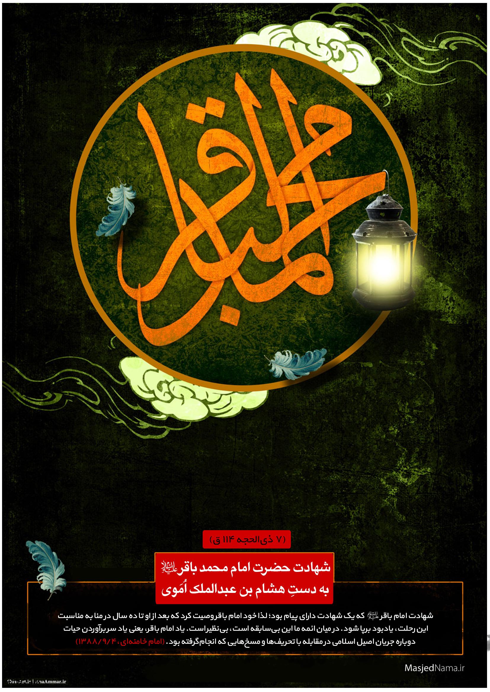 شهادت حضرت امام محمد باقر (ع)