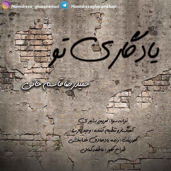 Hamidreza GhasemKhani – Yadegari To