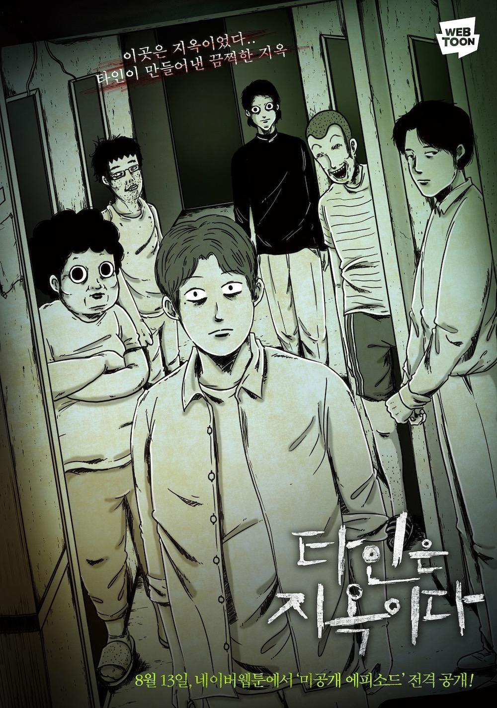 [تصویر:  Strangers_from_Hell_Poster3.jpeg]