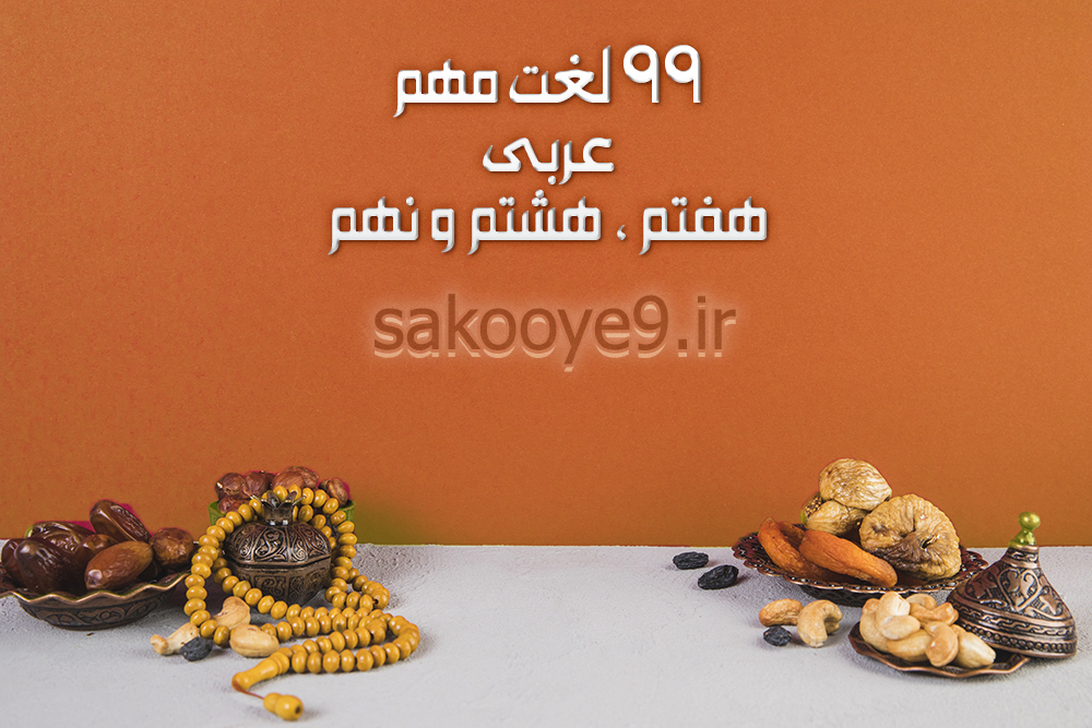 لغات مهم عربی نهم