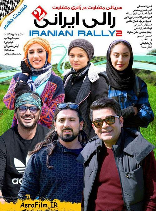 دانلود رایگان سریال رالی ایرانی 2 قسمت دهم