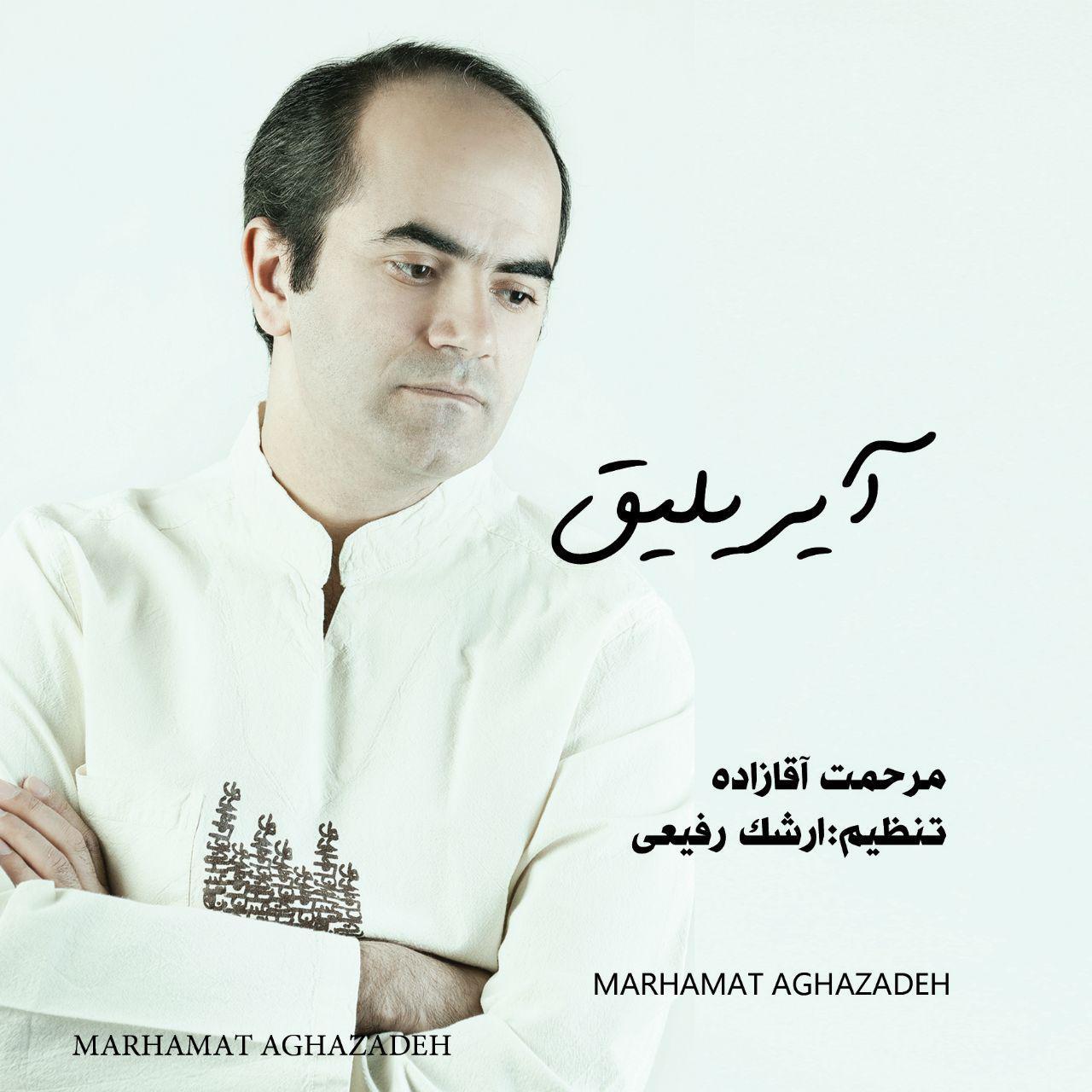 http://s5.picofile.com/file/8369689084/12Marhamat_Aghazadeh_Ayriligh.jpg