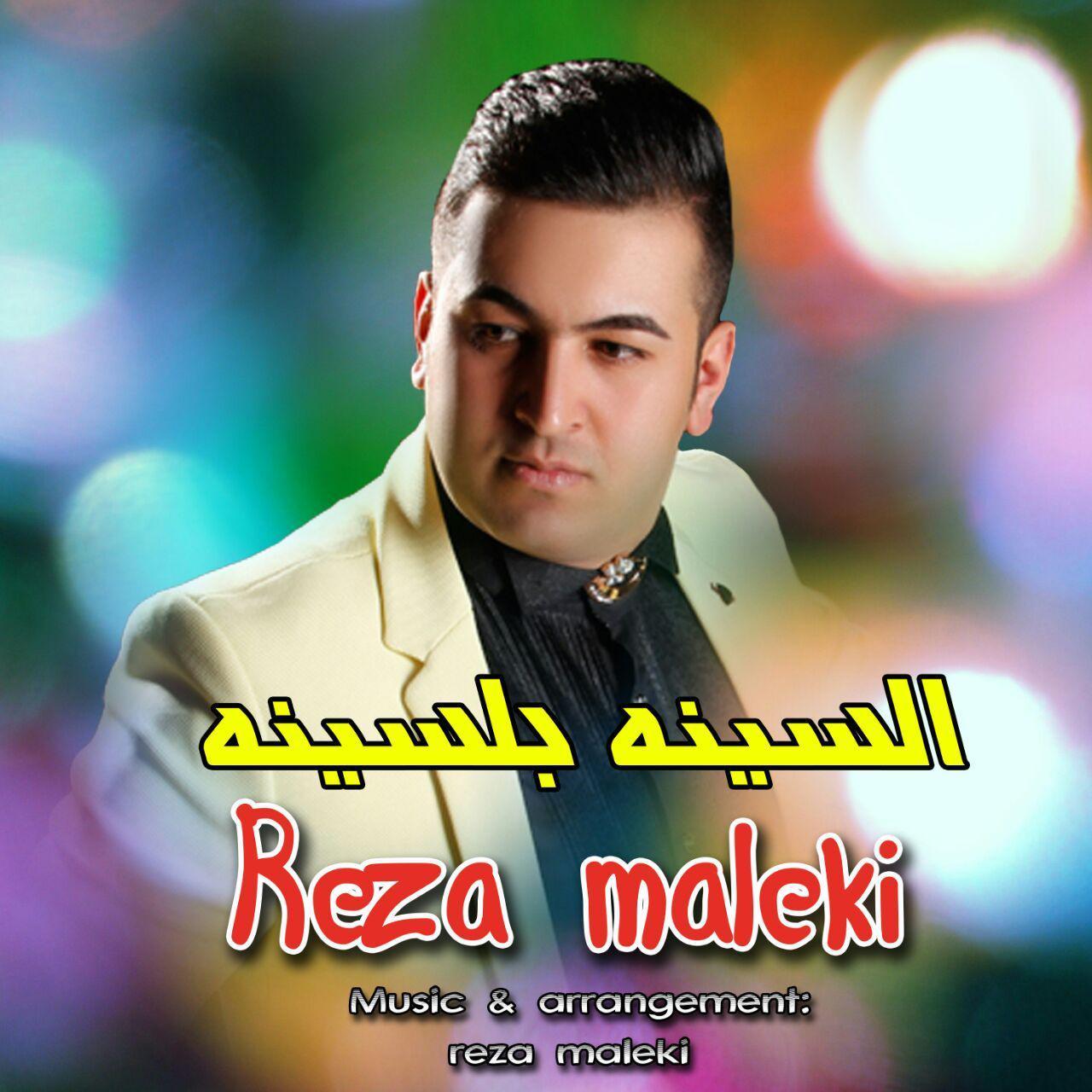 http://s5.picofile.com/file/8369710192/05Reza_Maleki_Elasina_Belasine.jpg
